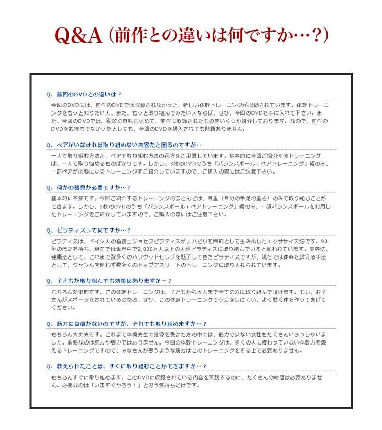 体幹トレーニング For All Sports 2 Q&A