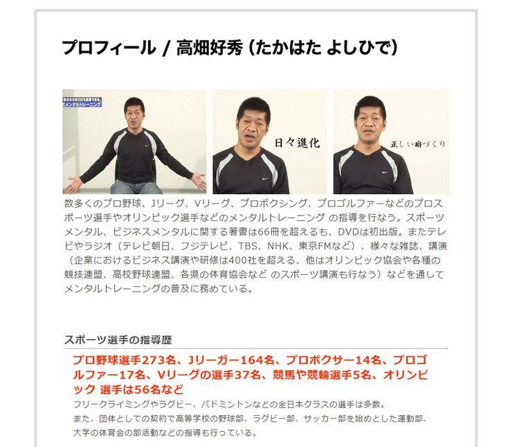 『試合で自分の力を100%発揮できる』 高畑式メンタルトレーニング 〜実戦編〜 高畑氏プロフィール