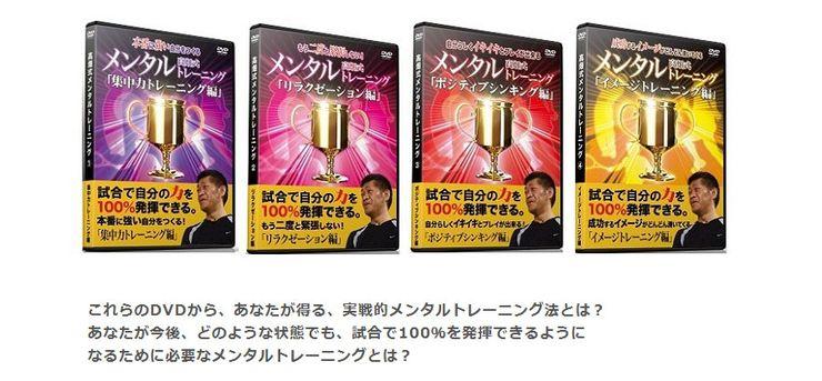 『試合で自分の力を100%発揮できる』 高畑式メンタルトレーニング 〜実戦編〜