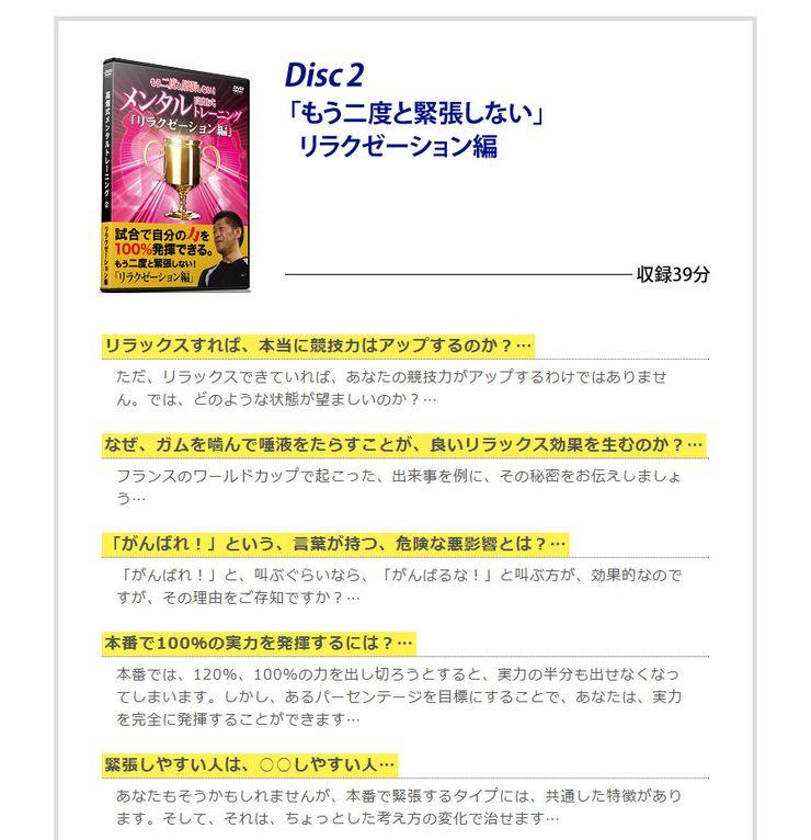 Disc2「もう二度と緊張しない」リラクゼーション編