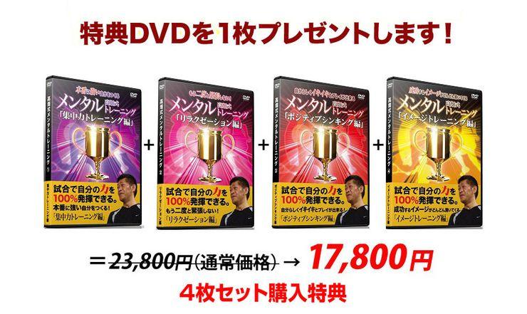 4枚セットでご購入いただくとさらに特典DVDを差し上げます。