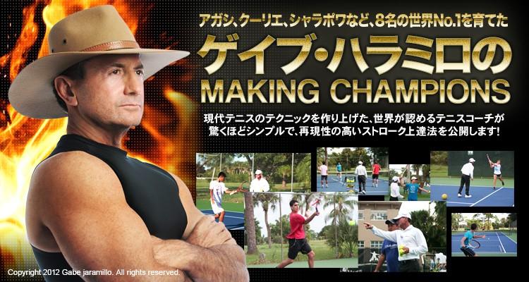 ゲイブ・ハラミロの『Making Champions』Vol.1 -フォアハンド- & Vol.2 -両手打ちバックハンド-