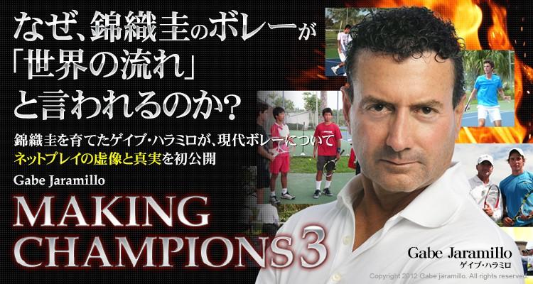 ゲイブ・ハラミロの『Making Champions』Vol.3 -Volley ボレー編-