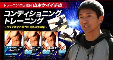 山本ケイイチの『コンディショニング・トレーニング』 〜カラダ本来の能力を引き出す体操〜