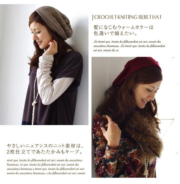冬のフェミニンアイテム☆かぎ針編みニットベレー帽(RJ57174)