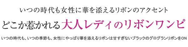 REALCUBE大人LADYの可愛げワンピ☆ウエストリボンワンピース(D33131009・D34131011)