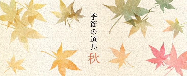 季節の道具 秋