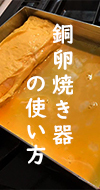 ふわふわの卵焼きを焼こう!銅卵焼き器の使い方