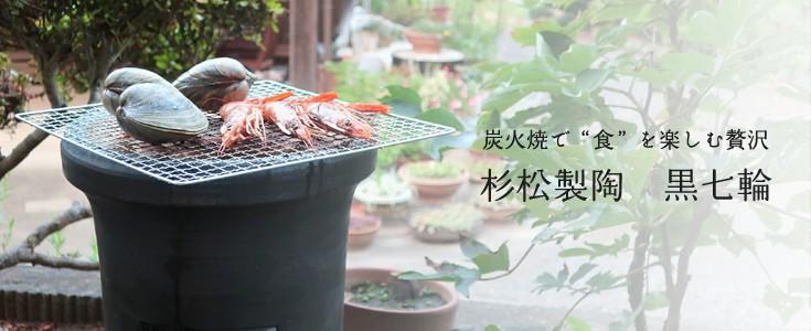 炭火焼で食を楽しむ贅沢 杉松製陶 黒七輪