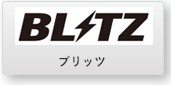BLITZ (ブリッツ)