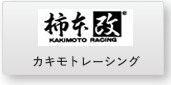 柿本改 (エキゾースト)