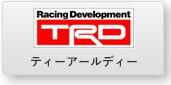 TRD (ティーアールディ)