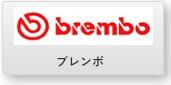 BREMBO (ブレンボ)