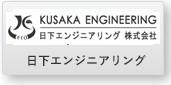 KUSAKA ENG (日下エンジニアリン