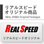 Real Speed オリジナルパッケー