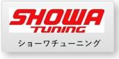 SHOWA TUNING (ショーワ)