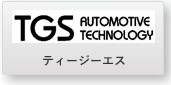 TGS (ティージーエス)