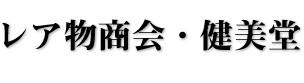 レア物商会・健美堂