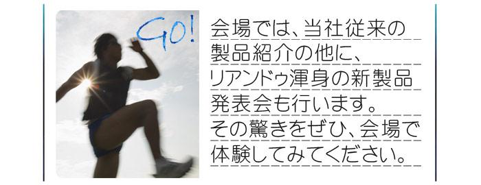 展示その4_新製品紹介