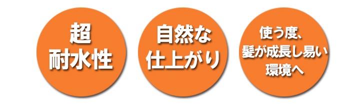 QZ増毛スプレー3つの特徴