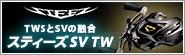 スティーズSV TW