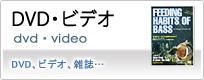 ビデオ・DVD