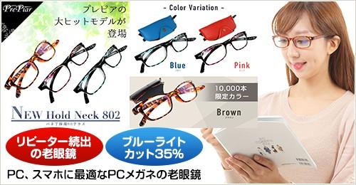 リピーター続出の老眼鏡 ブルーライトカット35% PC、スマホに最適なPCメガネの老眼鏡