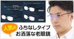 人気のふちなしタイプ お洒落な老眼鏡