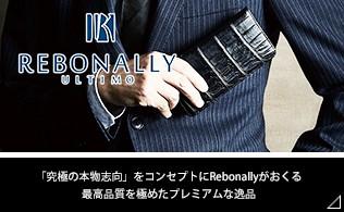 Rebonally