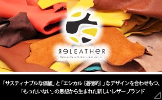 ReLEATHeR