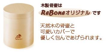 木製骨壷はReBoneオリジナルです