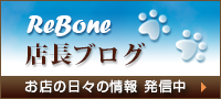 ReBone 店長ブログ