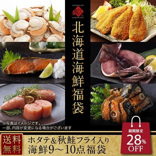 \衝撃の28%OFF/【復興支援プロジェクト限定】ホタテと秋鮭フライ入り 豪華海鮮福袋 【送料無料】