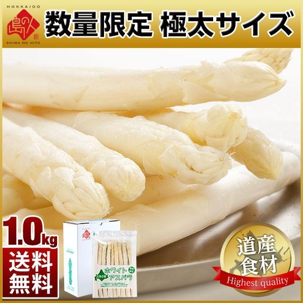 【数量限定】極太 北海道産 ホワイトアスパラ 1.0kg【送料無料】