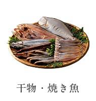 干物・焼き魚
