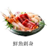 鮮魚・刺身