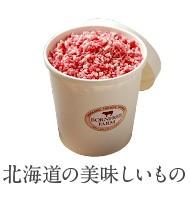 北海道の美味しいもの