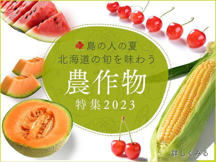 北海道の農作物特集