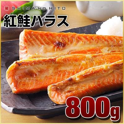 紅鮭ハラス  800g