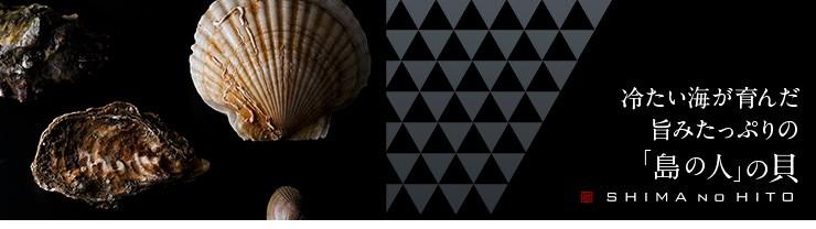島の人の貝