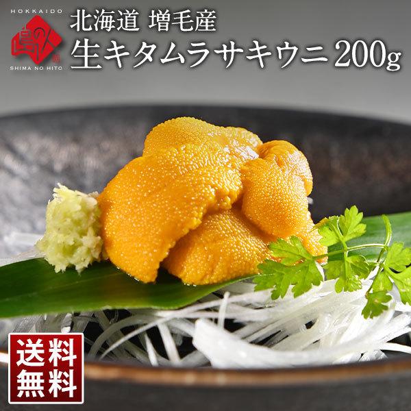 北海道 増毛産 生うに 無添加 生キタムラサキウニ 200g (100g×2) 【送料無料】