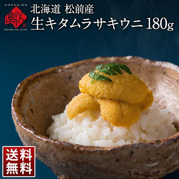 北海道 松前産 生うに 無添加 生キタムラサキウニ 180g(90g×2)