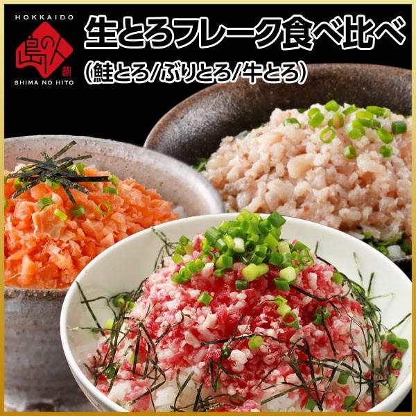 【とろける3色食べ比べ】天然ぶりとろフレーク 天然鮭とろフレーク 牛トロフレーク 各180g