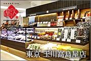 東京 玉川高島屋店