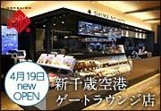 島の人 新千歳空港ゲートラウンジ店