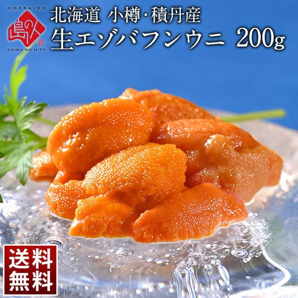 北海道 小樽・積丹産 生うに 無添加 生エゾバフンウニ 200g【送料無料】