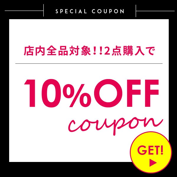 【 2BUY 10%OFF 】2点以上のお買い物で10%OFF!