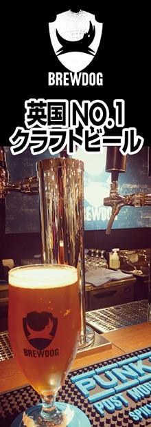 ブリュードッグビール