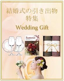 結婚式引き出物特集