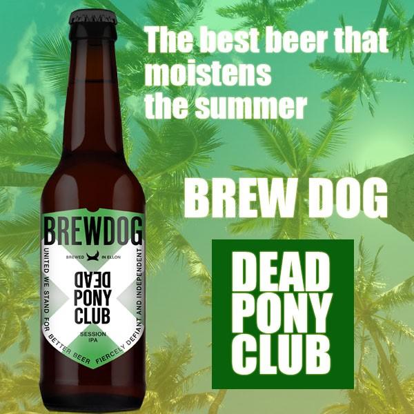 ブリュードッグ ビール デッドポニークラブ